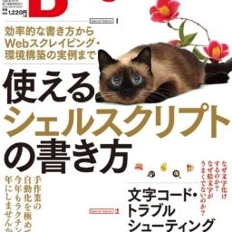 Software Design2018年1月号 特集記事に弊社代表 濱田が寄稿しました。