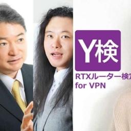 [資料公開] 試験前に抑えておきたいRTX/vRX VPN接続 発表いたしました