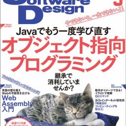 Software Design 2021年3月号に弊社代表 濱田が寄稿しました。